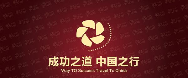 成功之道.中国之行——第二十站重庆站