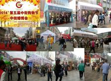 9.23-9.25 第九届中国·沈阳国际婚纱摄影器材博览会