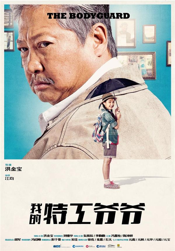 电影《我的特工爷爷》宣传海报欣赏