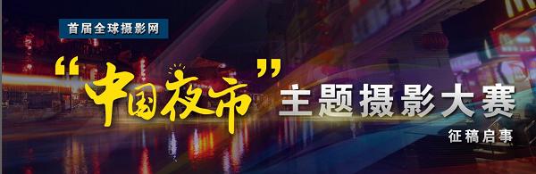 """首届""""中国夜市""""主题摄影大赛征稿启事"""