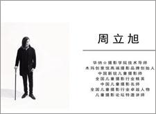"""2016.9.19-21 南京!管理营销+摄影技术 双收定""""天下"""""""