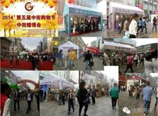 9.23-25 沈阳婚博会&第九届中国·沈阳国际婚纱摄影器材展