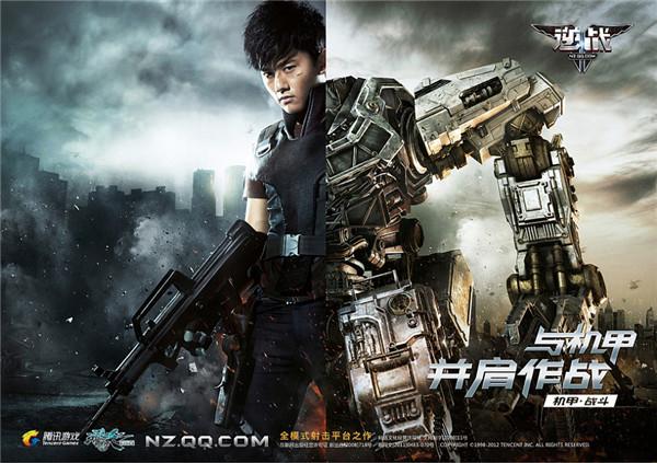 游戏宣传海报:逆战