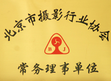 新版北京市摄影行业经营规范宣贯(第二场)主题
