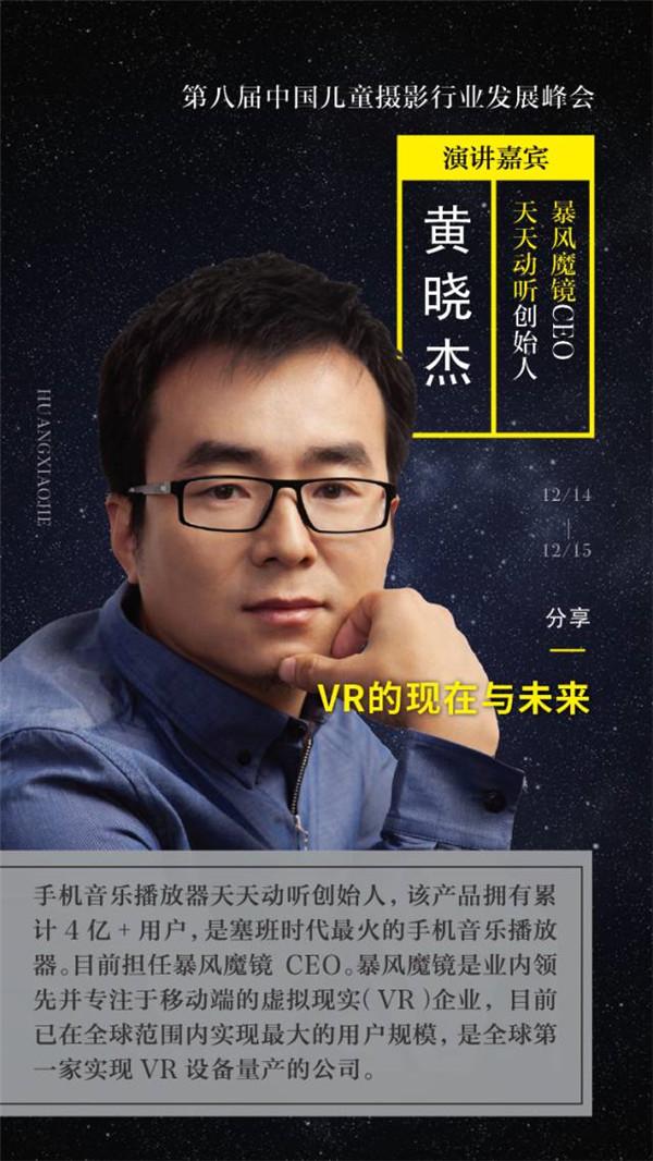 老狼助阵峰会,中国儿童摄影行业发展峰会今日盛大开幕