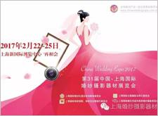 2017.7.13-16日 第32届上海国际婚纱摄影器材展