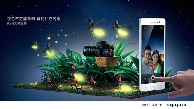 至美一拍 oppo手机广告平面设计作品图片