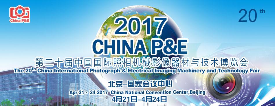 2017 China P&E将于4月21日北京举行