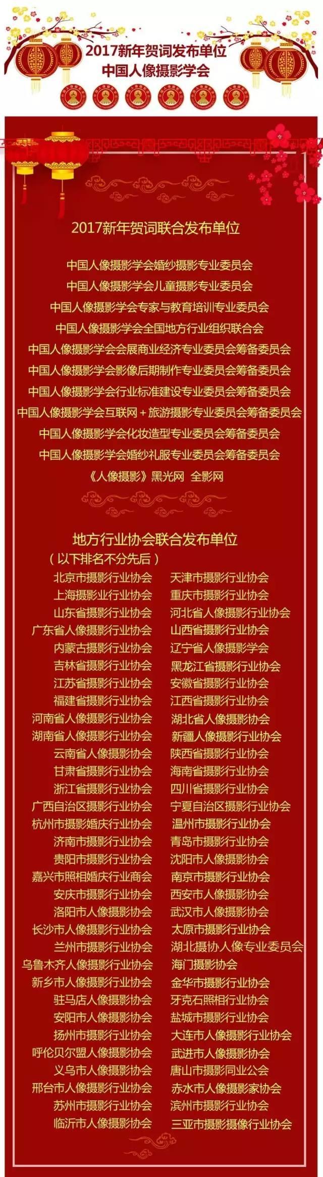 《2017新年贺词》中国人像摄影学会