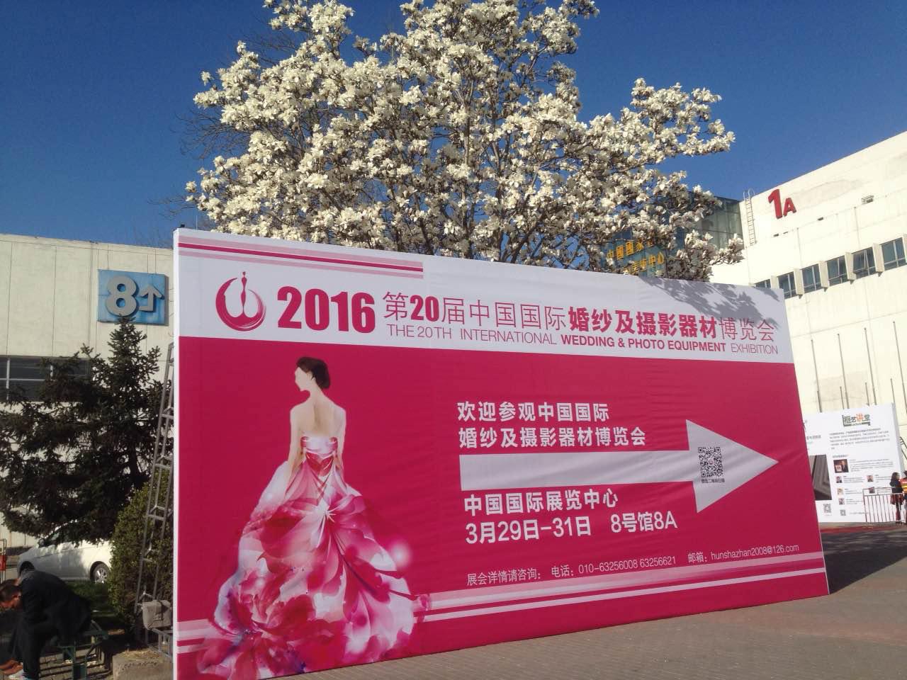 第21届中国国际婚纱及摄影器材博览会盛大开幕