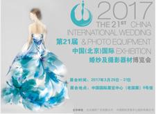 2017.3.29-31 第21届中国国际婚纱及摄影器材博览会即将开幕