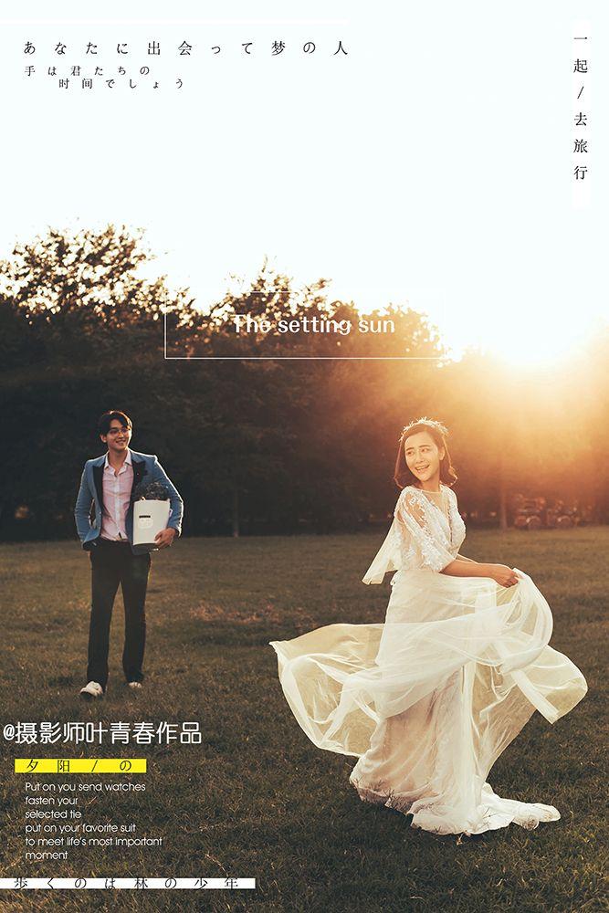 夕阳无限好 婚纱照