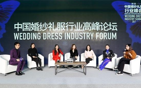 第一届中国婚纱礼服行业峰会开幕 共商行业变革
