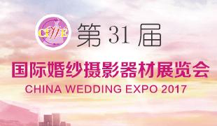 第31屆上海國際婚紗攝影器材展覽會
