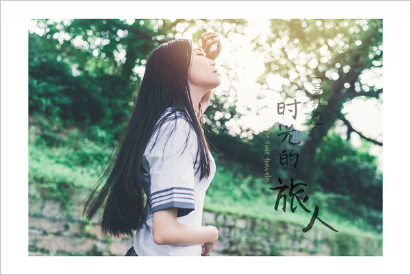 清新文艺日系人像写真 时光的旅人