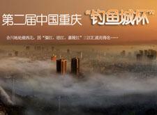 """2017.8.15日 中国重庆""""钓鱼城杯""""全国摄影大展征稿启事"""