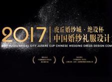 2017.10月 虎丘婚纱城·绝设杯中国婚纱礼服设计大赛征稿启事