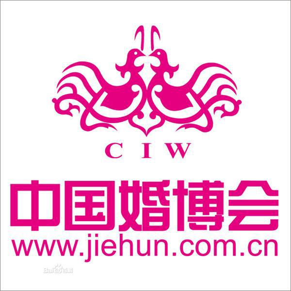 2017.6.17-6.18 夏季中国婚博会