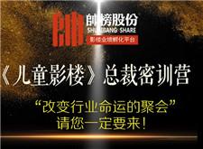 2017.7.10-12 上海展会借你一双慧眼 专访帥榜股份:葛帅老师