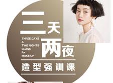 2017.8.29-31 聚美妆时尚教育·厦门站