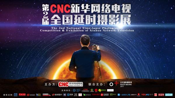 新华网络电视第二届全国延时摄影展 盛大启动!