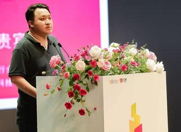 幻熊科技杨骏骅:2017中国婚礼行业高峰论坛开幕演讲