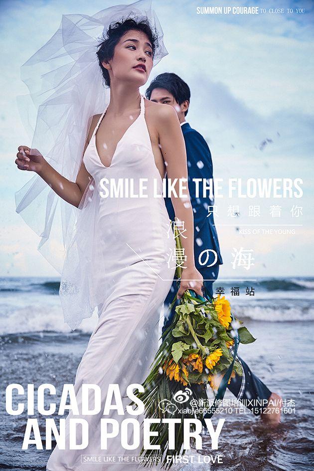 浪漫之海 婚纱照