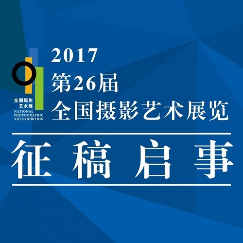 2017.9.15 2017第26届全国摄影艺术展览征稿启事