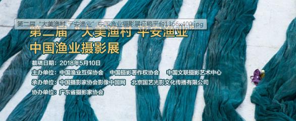 """2018.5.10 第二届""""大美渔村 平安渔业""""中国渔业摄影展征稿启事"""