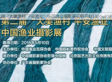 """2018.5.10 """"大美渔村 平安渔业""""中国渔业摄影展征稿"""