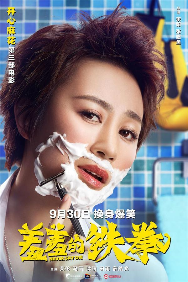 开心麻花电影《羞羞的铁拳》 海报设计作品