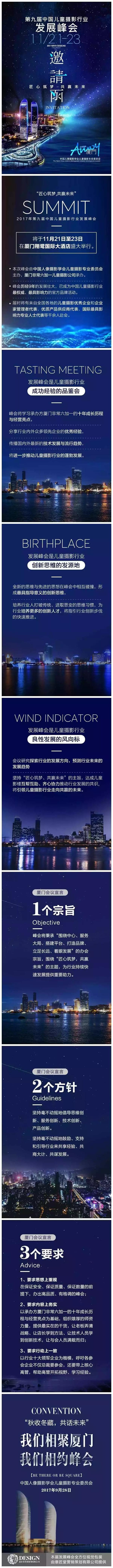 第九届中国儿童摄影行业发展峰会邀请函
