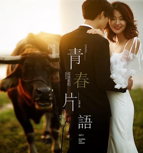 青春片语 婚纱照