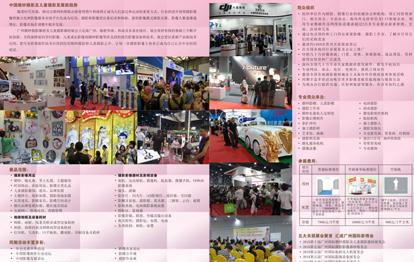 2018.5.20-22日 第10届广州国际婚纱摄影及儿童摄影器材展