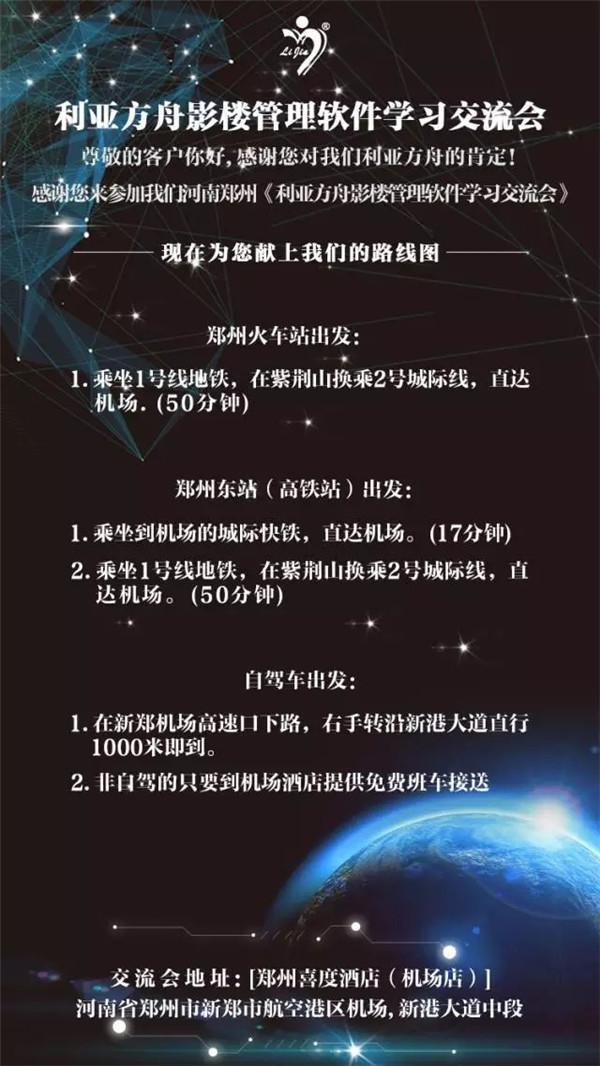 2017.11.14-15 利亚方舟2017年度最后一场影楼交流会——郑州站