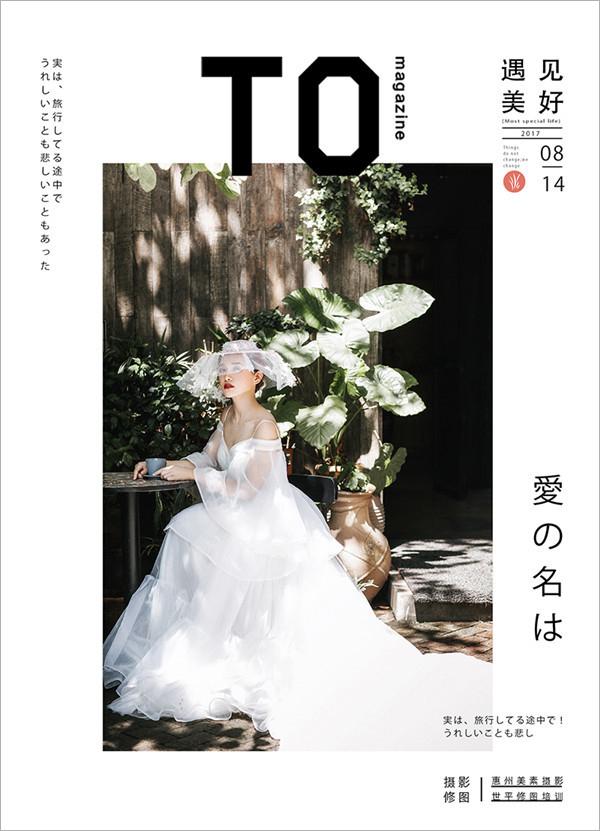 世平修图培训 柔和的日式婚纱杂志修图作品_设计欣赏