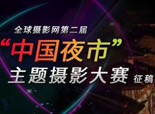 """2017.6.18-12.28 全球摄影网第二届""""中国夜市""""主题摄影大赛"""