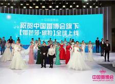 婚博会交易额10.23亿 上海新人结婚平均花费达34万