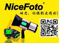 耐思摄影器材有限公司与您相约上海展会