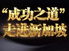"""2018.1.18-22 第22站""""成功之道"""":走进新加坡交流学习邀请函"""
