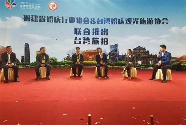 2017首届海峡两岸旅拍文化交流论坛正式开幕