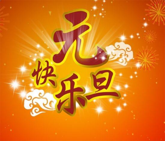 新的一年要满怀希望 黑光网祝广大网友元旦快乐
