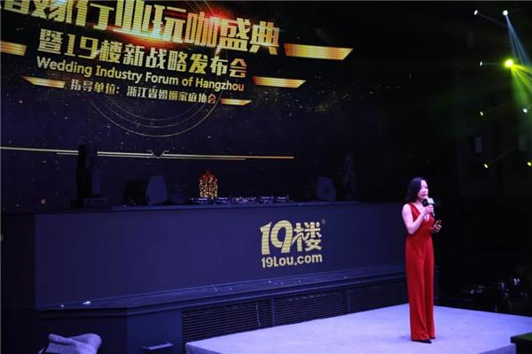 2018杭州·婚嫁行业玩咖盛典:19楼新战略发布会