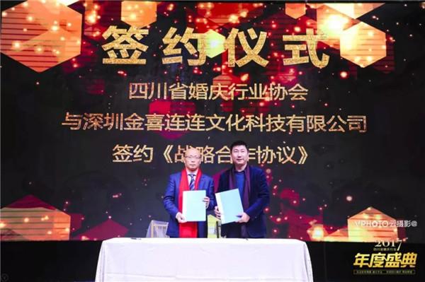 2017四川省婚庆行业年度盛典:新绽放 新动力 新愿景