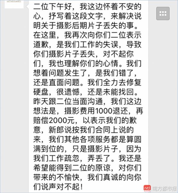 新婚夫妇气炸了!深圳一婚庆公司用视频截图当婚礼照