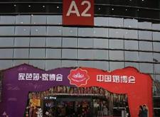 中国婚博会春季武汉站交易额达4.91亿元