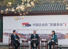 """陈春花对话宋志平:中国企业的""""质量革命"""""""