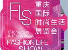 2018.11.22-24 FLS重庆国际时尚生活展览会将盛大开幕!