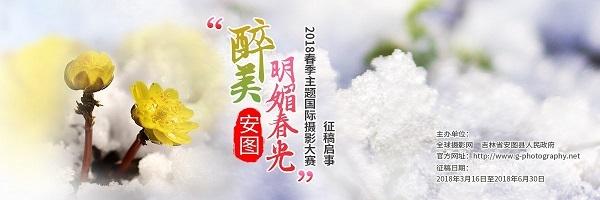 """2018.6.30 """"醉美安图 明媚春光""""2018春季主题国际摄影大赛"""