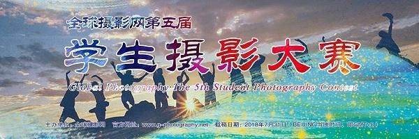 2018.7.31 全球摄影网第五届学生摄影大赛征稿启事